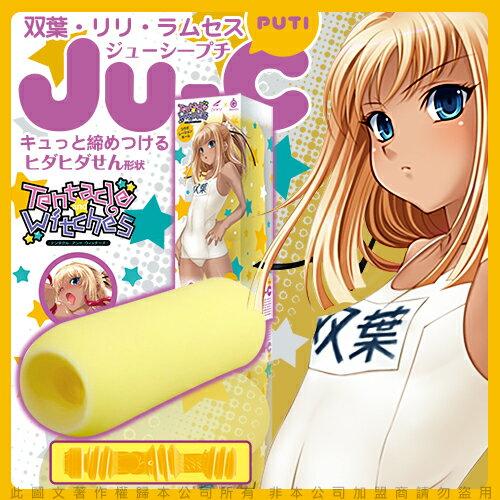 ◤自慰器◥日本EXE Ju-C PUTI 雙葉 莉莉 非貫通自慰套 硬版 NGCOL-001【跳蛋 名器 自慰器 按摩棒 情趣用品 】