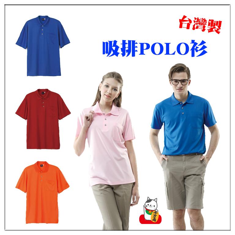 台灣製吸排短袖POLO衫【5色】