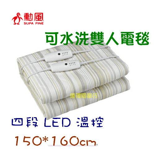 【億禮3C家電館】動風雙人可水洗恆溫電熱毯HF-892.四段定時