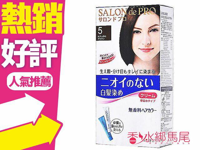 DARIYA 塔莉雅 Salon de PRO 沙龍級染髮劑 無味型 白髮染 5 (自然褐) 日本原裝?香水綁馬尾?