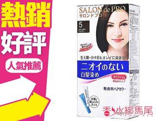 DARIYA 塔莉雅 Salon de PRO 沙龍級染髮劑 無味型 白髮染 5 (自然褐) 日本原裝◐香水綁馬尾◐