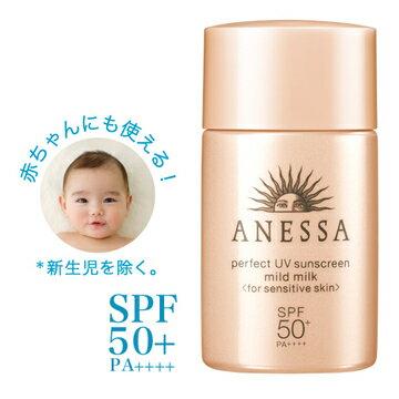 SHISEIDO 資生堂 安耐曬金鑽高效敏弱肌防曬露 SPF50+/PA++++ 20mL/60mL