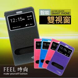 Benten 奔騰 P3 雙視窗皮套 手機保護 殼 免掀蓋接聽 軟殼 支架