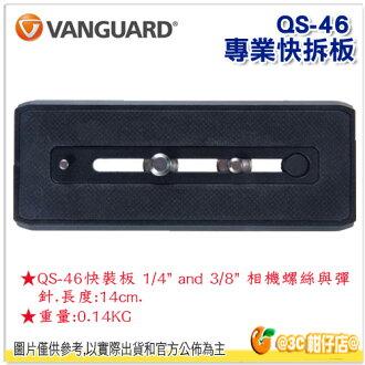 VANGUARD 精嘉 QS-46 專業快拆板 公司貨 另售 QS-100RF QS-100SS 轉換螺絲 快板 雲台把手 等 攝影配件