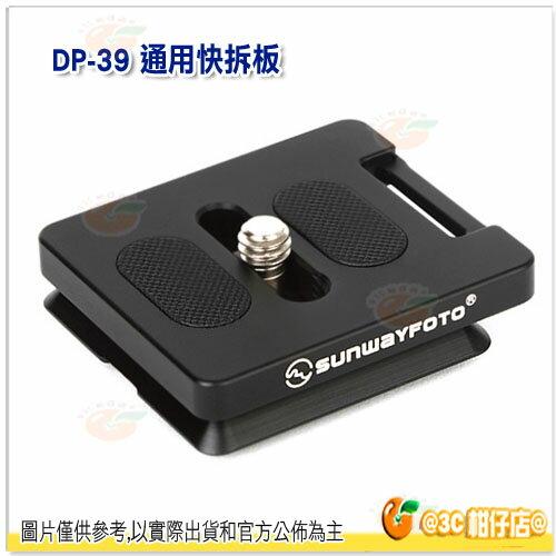 免運費 Sunwayfoto 晟崴 DP-39 通用快拆板/球型雲台/AS雲台 彩宣公司貨 39mm 快板 DP39