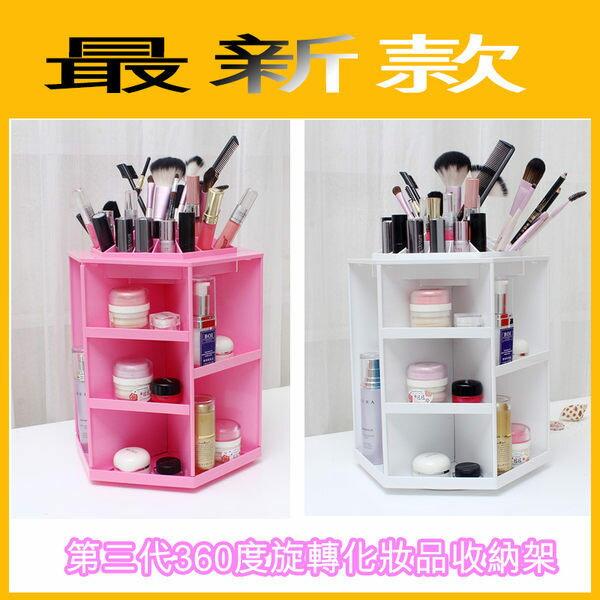 彩妝大師360度旋轉化妝品收納架飾品收納盒(白粉黑)【庫奇小舖】
