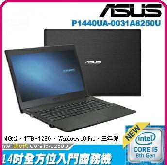 華碩 ASUS Kaby Lake Refresh P1440UA-0031A8250U 商用筆電 14/i5-8250U/4G+4G/1TB+128G SSD/DVDRW/WIN10 PRO 64/..