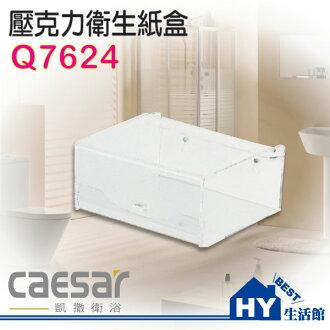 凱撒衛浴 Q7624 平版衛生紙架 (壓克力製)《HY生活館》水電材料專賣店