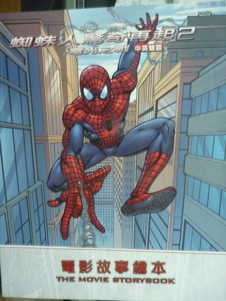 【書寶二手書T9/繪本_PNJ】蜘蛛人驚奇再起2電光之戰:電影故事繪本_湯姆.柯恩