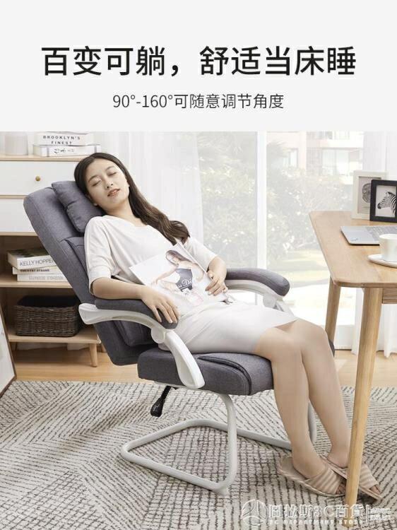 八九間 弓形電腦椅可躺老板辦公椅子書桌靠背椅 人體工學家用舒適  麻吉好貨