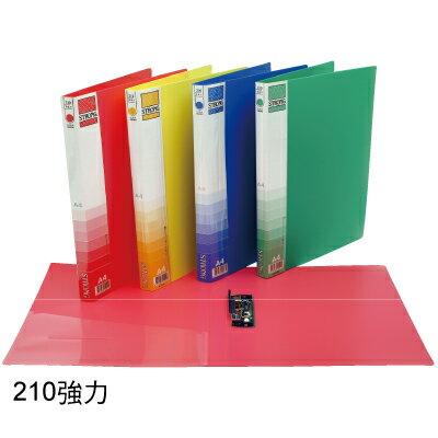 【自強牌 強力夾】 自強 210 強力夾右上 PP輕便夾 (藍/綠/紅/黃)