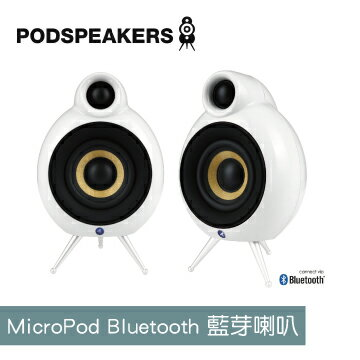 <br/><br/>  【PODSPEAKERS】MicroPod Bluetooth 藍芽喇叭<br/><br/>