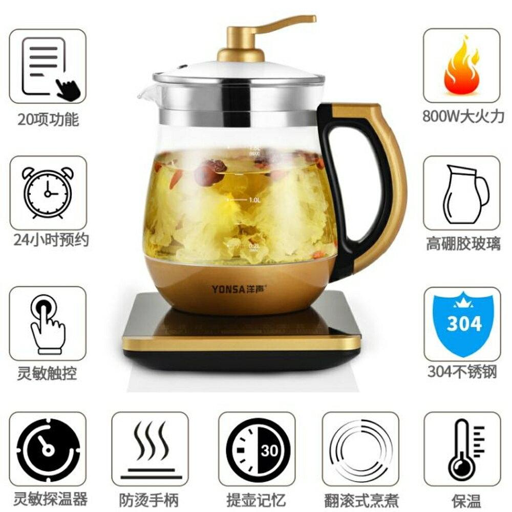 養生壺預約定時加厚玻璃多功能電熱燒水壺花茶壺黑茶煮 艾家生活館 LX
