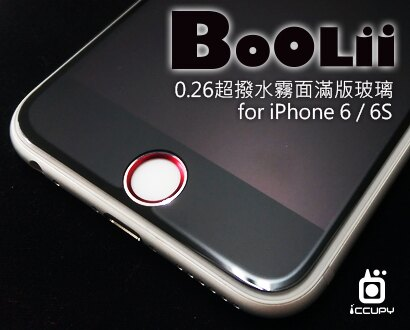 iPhone 6/6S (4.7) 0.26超撥水霧面滿版玻璃 - 限時優惠好康折扣