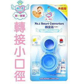 第一寶寶 轉接器 - 藍2入(一般口徑)『121婦嬰用品館』 0