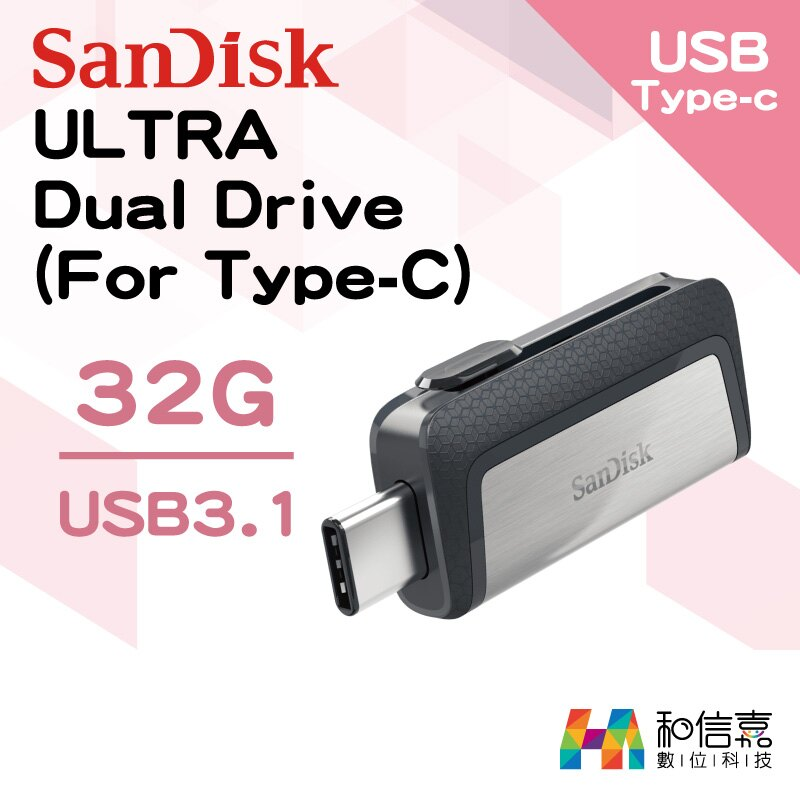 購買前請注意說明【和信嘉】SanDisk Ultra Dual Drive USB Type-C (SDDDC2) 32G 雙頭隨身碟 群光公司貨 原廠5年有限保固