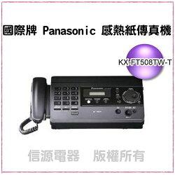 可議價【信源電器】Panasonic國際牌 感熱紙傳真機 KX-FT508TW
