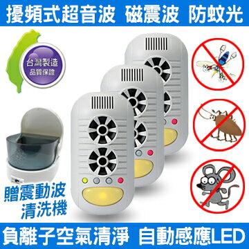 DigiMax UP-11H 【台灣製原廠公司貨】 四合一強效 超音波驅鼠器 負離子空氣清淨 磁震波驅蟲 感應式黃光驅蚊 3入組 贈震動波清洗機