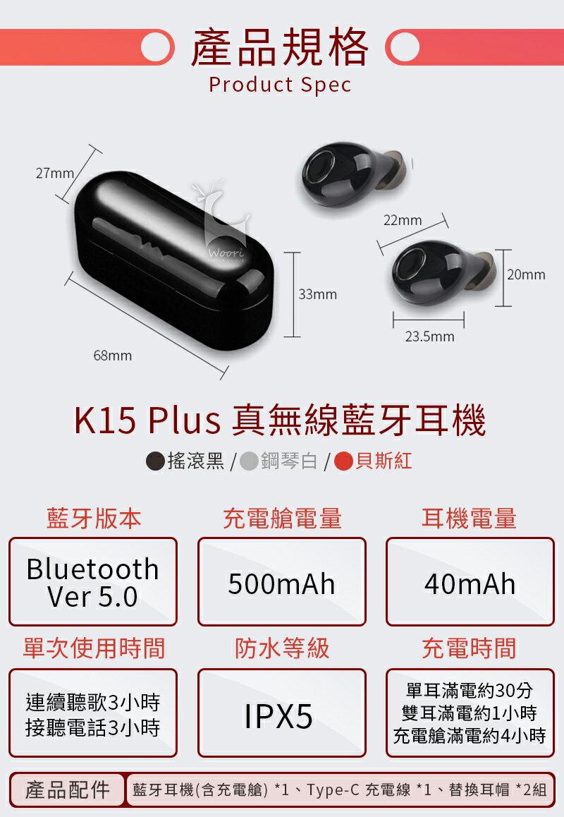 【公司貨】真無線藍牙5.0 雙耳無線藍牙耳機 防汗防水 運動藍芽耳機 無線耳機 聽音樂LINE通話 語音控制 磁吸充電盒 9