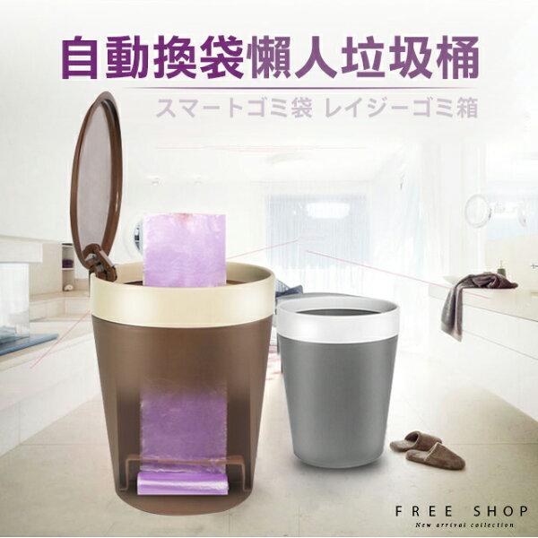 FreeShop自動換袋垃圾桶懶人垃圾桶懶人神器日本超夯抽取式垃圾袋蓋子垃圾桶【QCCCR1077】
