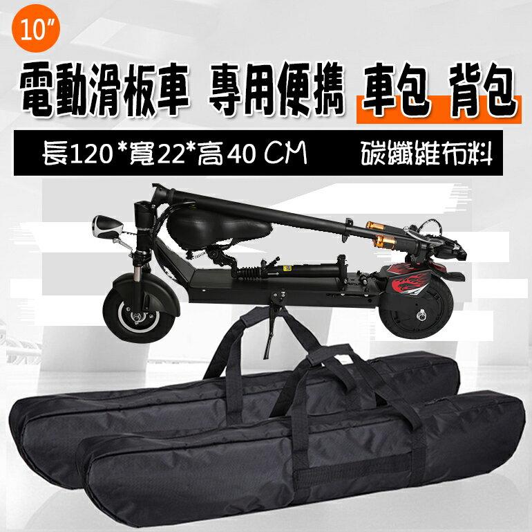 【樂取小舖】成人 10吋 滑板車 收納包 背包 電動滑板 牛津防水 側背包 手提 滑板袋