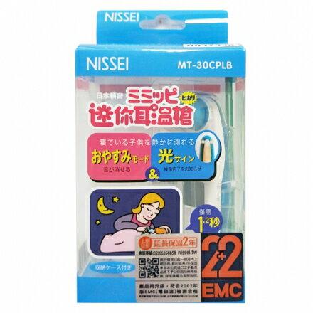 (內有驚爆優惠) 專品藥局 NISSEI 日本精密 迷你耳溫槍 粉藍(MT-30CPLB)【2012661】