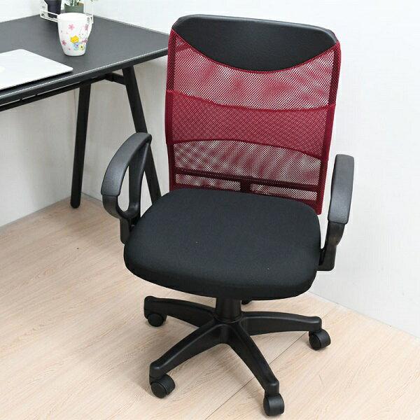 透氣鋼網背扶手辦公椅 電腦椅 書桌椅 會議椅 主管椅 工作椅 MIT台灣製 | 喬艾森