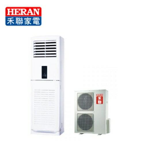 【禾聯冷氣】11.2kw10000kcal落地箱型氣冷式營業用冷氣《HIS/HO-112P》適合辦公室營業場所.全機3年保固