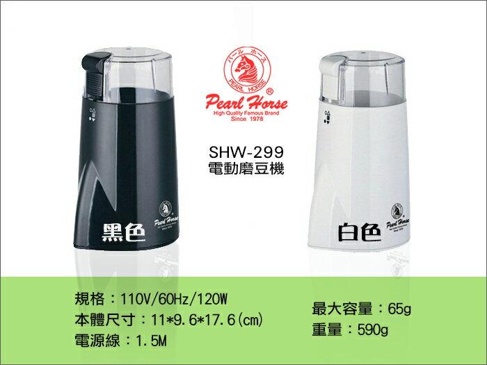 快樂屋? 【贈原廠4禮】日本寶馬牌 咖啡磨豆機 shw-299 .可配合豆.濾器.濾紙.手沖壺使用