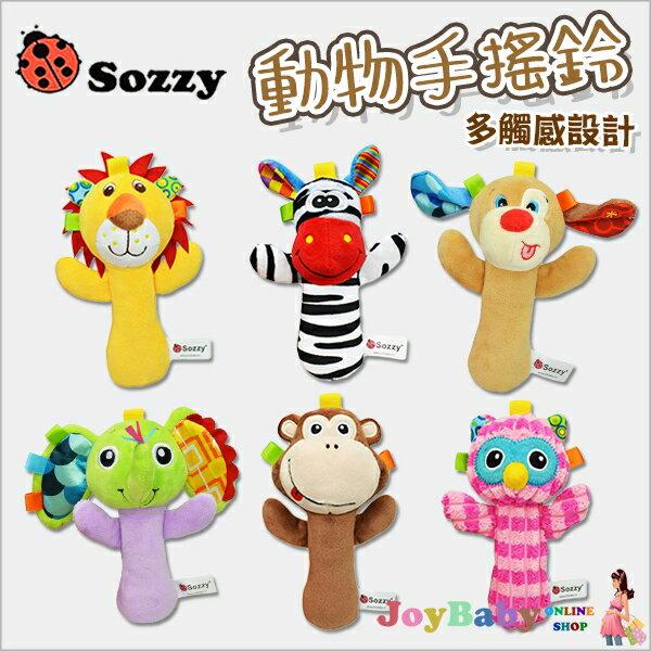 手搖鈴可愛動物BB棒安撫玩具多觸感動物手搖鈴JoyBaby