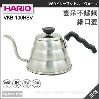 可傑 HARIO 不鏽鋼手沖細口壺 / 咖啡壺1000ml VKB-100HSV