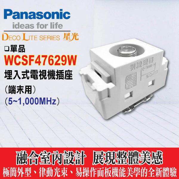 《國際牌》星光系列WCSF47629W電視插座(末端型)(不含蓋板)(白) -《HY生活館》水電材料專賣店