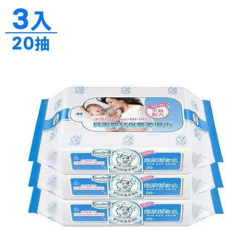 德國【Baan貝恩】嬰兒保養超純水柔濕巾-無香料(3包20抽)