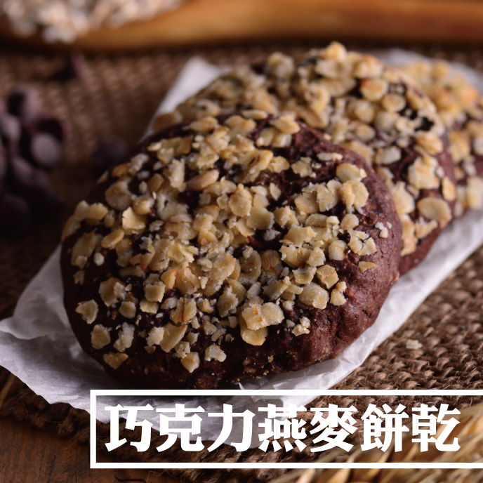 【食感旅程Palatability】巧克力燕麥餅乾