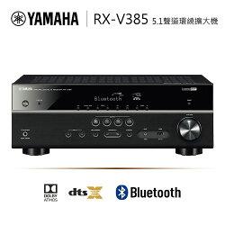 限時結帳折 YAMAHA 山葉 RX-V385 4K 5.1聲道藍牙環繞擴大機 公司貨 可分期 免運費