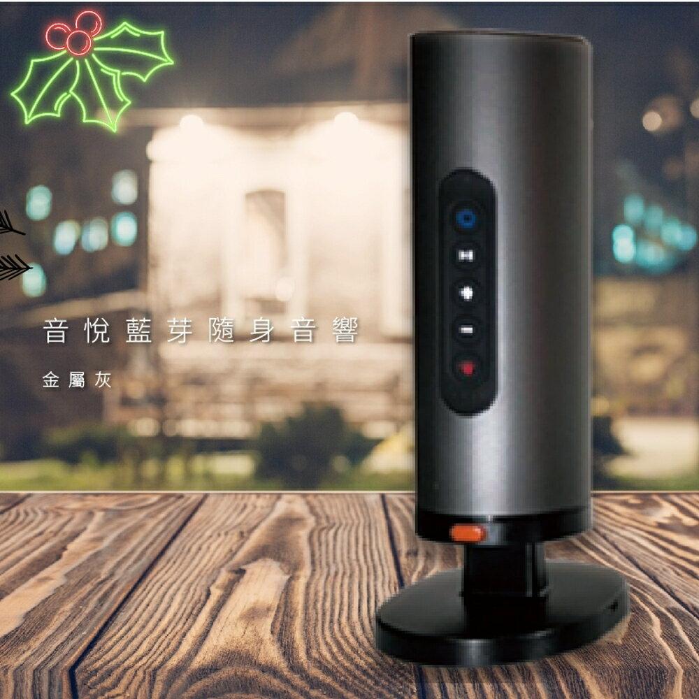 【聖誕送禮首選】金屬灰 藍芽音響 喇叭 LED燈 照明 MP3 3.5mmAUX音源孔 可連續8小時播放