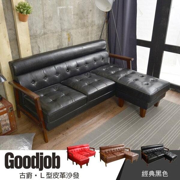 班尼斯國際家具名床:GOODJOB古爵‧L型皮革沙發L型沙發三人沙發+椅凳★班尼斯國際家具名床
