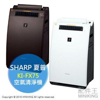 【配件王】現貨白 日本代購 一年保 附中說 SHARP 夏普 KI-FX75 加濕空氣清淨機 兩色 PM2.5