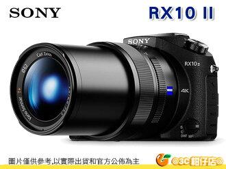 免運 分期0利率 SONY RX10 II M2 數位相機 4K錄影 DSC-RX10II RX10II RX10M2 台灣索尼公司貨