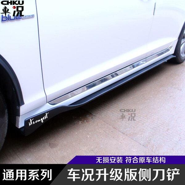 美琪汽車通用小包圍側裙側鏟碳纖維下腳側坎改裝兩廂三廂通用包圍