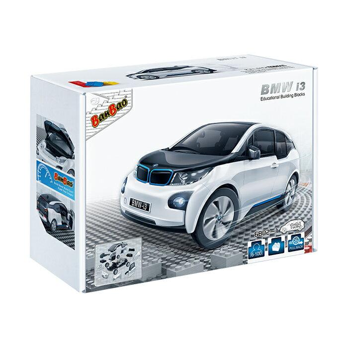 【BanBao 積木】寶馬系列-BMW i3白 回力車 6802-1  (樂高通用) (單筆訂單購買再加送積木拆解器一個)