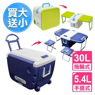 [超值組合]妙管家 一桌二椅拖輪變形冰桶30L + 日本Imotani 變形冰桶5.4L