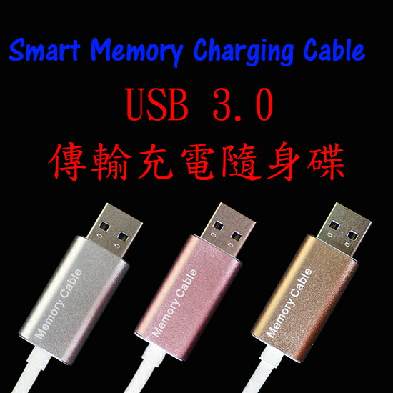 【傳輸充電&隨身碟2合1】線型 32G Memory Cable Apple iPhone 5/5s/SE/6/6 Plus/6s/6s Plus/iPod/OTG/Lightning/多媒體影音/備份/USB3.0