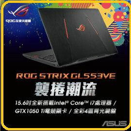 華碩 ASUS ROG GL553VE-0031B7700HQ 15.6吋 電競筆電 i7-7700HQ / FHD IPS / GTX 1050 Ti 獨顯4G/1T+256 SSD