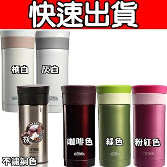 膳魔師【JMK-350/JMK-351】350cc保冷杯保溫杯保溫瓶