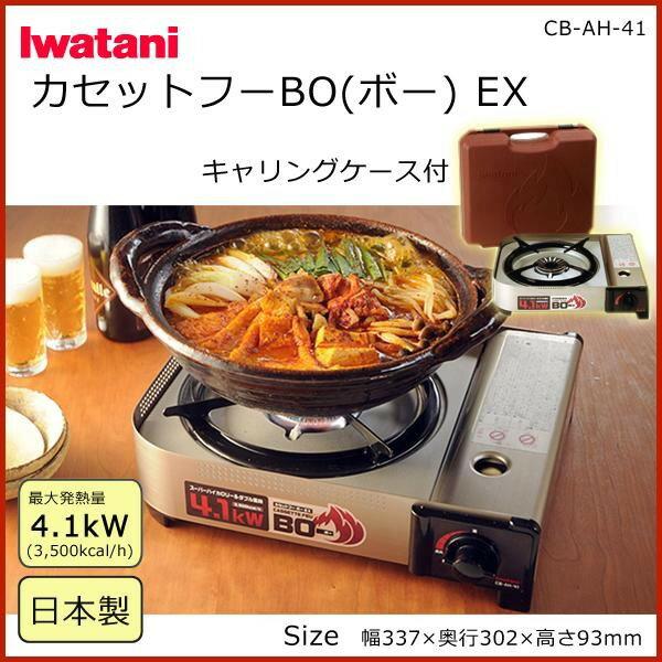 日本必買 免運/代購-日本製岩谷Iwatani/ CB-AH-41 /高火力卡式爐 (附收納硬盒)/瓦斯爐/烤肉爐/鐵板燒/CB-AH-41