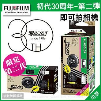 可傑 FUJIFILM 富士 30周年 第二代 即可拍 傻瓜相機 底片相機 復刻版 27枚 135底片