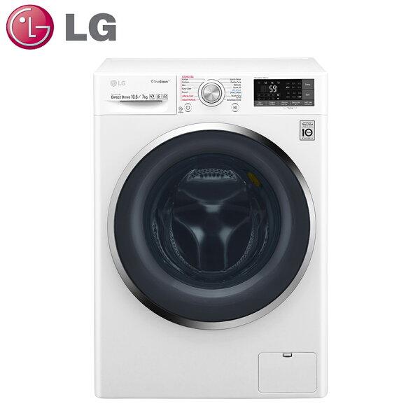 原廠送好禮★【LG樂金】10.5公斤變頻滾筒式洗衣機WD-S105DW【三井3C】