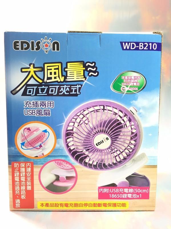 ~八八八~e網購~~愛迪生 可立可夾式USB風扇WD~B210~379721小風扇 多 風