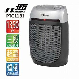 <br/><br/>  NOTHERN 北方 陶瓷電暖器 PTC1181 三段舒適風速 小體積大效能 傾倒自動斷電安全設計 分期零利率 公司貨<br/><br/>